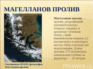Магелланов проливМагелланов пролив — пролив, разделяющий континентальную Южную А