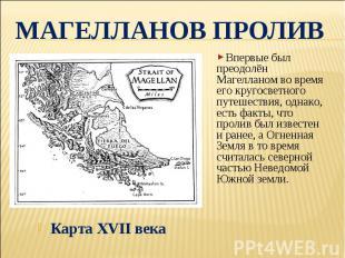 Магелланов пролив Впервые был преодолён Магелланом во время его кругосветного пу