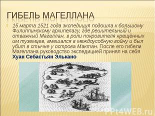 Гибель Магеллана15 марта 1521 года экспедиция подошла к большому Филиппинскому а