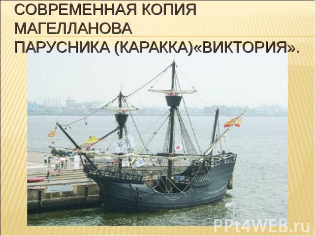 Современная копия Магелланова парусника (каракка)«Виктория».