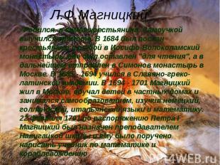 Л.Ф.МагницкийРодился в семье крестьянина. Самоучкой выучился грамоте. В 1684 был