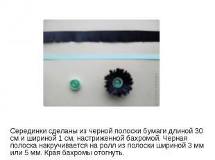 Серединки сделаны из черной полоски бумаги длиной 30 см и шириной 1 см, настриже