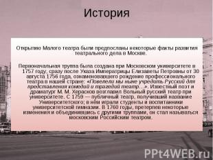 История Открытию Малого театра были предпосланы некоторые факты развития театрал