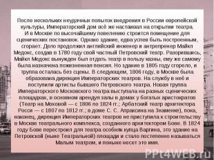 После нескольких неудачных попыток внедрения в России европейской культуры, Импе