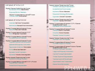 НАРОДНЫЕ АРТИСТЫ СССР Лауреат Премии Правительства России Быстрицкая Элина Авраа