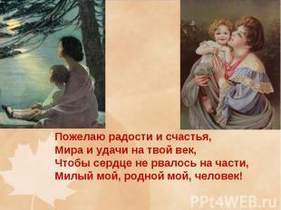 Пожелаю радости и счастья, Мира и удачи на твой век, Чтобы сердце не рвалось на