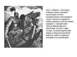 Эпос о Манасе - богатыре, главном герое сказания - насчитывает более полумиллион