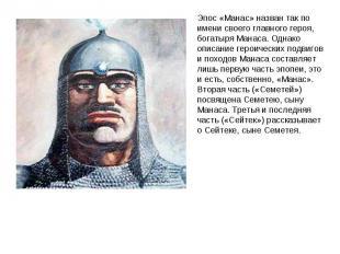 Эпос «Манас» назван так по имени своего главного героя, богатыря Манаса. Однако