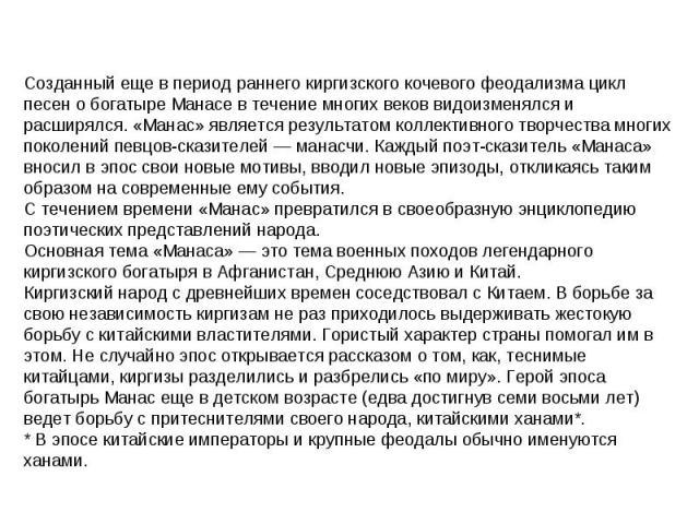 Созданный еще в период раннего киргизского кочевого феодализма цикл песен о богатыре Манасе в течение многих веков видоизменялся и расширялся. «Манас» является результатом коллективного творчества многих поколений певцов-сказителей — манасчи. Каждый…