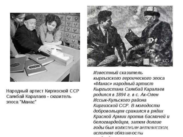 Народный артист Киргизской ССР Саякбай Каралаев - сказитель эпоса