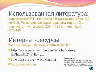 Использованная литература: Максаковский В.П. Географическая картина мира. В 2 кн