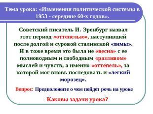 Тема урока: «Изменения политической системы в 1953 - середине 60-х годов». Совет