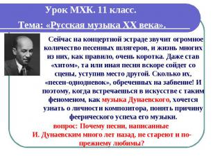 Урок МХК. 11 класс. Тема: «Русская музыка XX века». Сейчас на концертной эстраде
