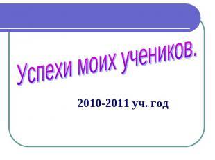 Успехи моих учеников. 2010-2011 уч. год
