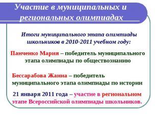 Участие в муниципальных и региональных олимпиадах Итоги муниципального этапа оли