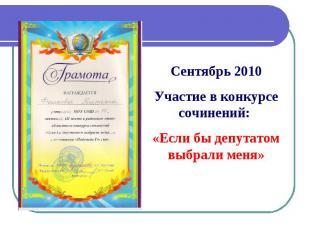Сентябрь 2010 Участие в конкурсе сочинений: «Если бы депутатом выбрали меня»