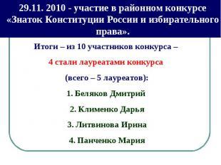 29.11. 2010 - участие в районном конкурсе «Знаток Конституции России и избирател
