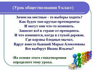 (Урок обществознания 9 класс) Зачем на местные - то выборы ходить? Как будто там