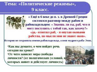 Тема: «Политические режимы», 9 класс. « Ещё в 6 веке до н. э. в Древней Греции с