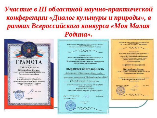 Участие в III областной научно-практической конференции «Диалог культуры и природы», в рамках Всероссийского конкурса «Моя Малая Родина».