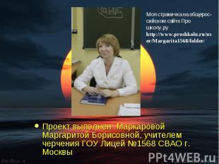 Моя страничка на общерос- сийском сайте Про школу.ру http://www.proshkolu.ru/use