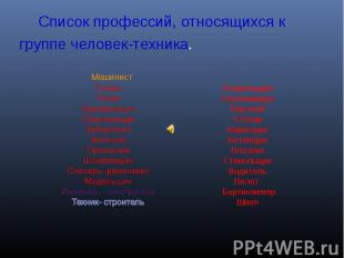 Список профессий, относящихся к группе человек-техника. Токарь Оптик Фрезеровщик