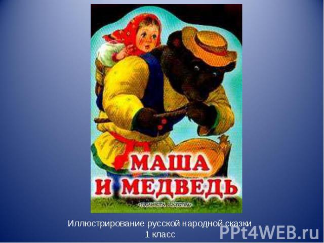 Иллюстрирование русской народной сказки 1 класс