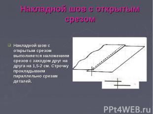 Накладной шов с открытым срезомНакладной шов с открытым срезом выполняется налож