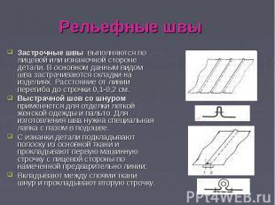 Рельефные швыЗастрочные швы выполняются по лицевой или изнаночной стороне детали