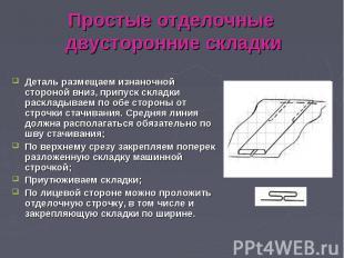 Простые отделочные двусторонние складки Деталь размещаем изнаночной стороной вни