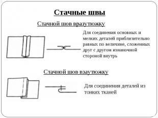Стачные швы Стачной шов вразутюжку Для соединения основных и мелких деталей приб