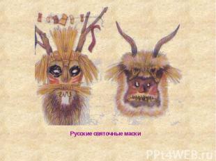 Русские святочные маски
