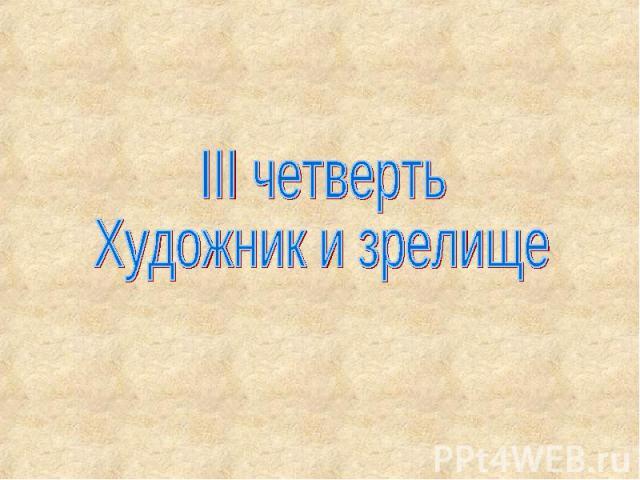 III четверть Художник и зрелище