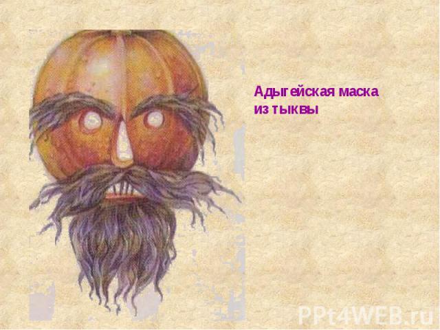 Адыгейская маска из тыквы