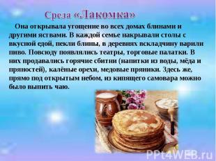 Среда «Лакомка» Она открывала угощение во всех домах блинами и другими яствами.