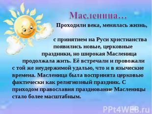 Масленица… Проходили века, менялась жизнь, с принятием на Руси христианства появ