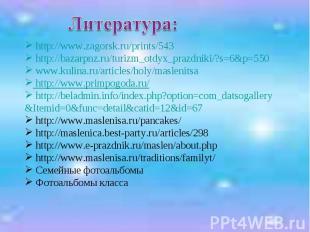 Литература: http://www.zagorsk.ru/prints/543 http://bazarpnz.ru/turizm_otdyx_pra