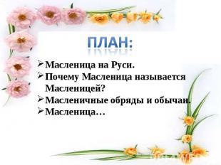 План: Масленица на Руси. Почему Масленица называется Масленицей? Масленичные обр