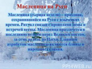 Масленица на Руси Масленица (сырная неделя) – праздник, сохранившийся на Руси с