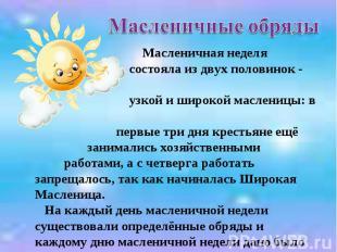 Масленичные обряды Масленичная неделя состояла из двух половинок - узкой и широк