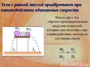 Тела с равной массой приобретают при взаимодействии одинаковые скорости Массы дв