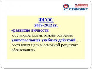 ФГОС 2009-2012 гг. «развитие личности обучающегося на основе освоения универсаль