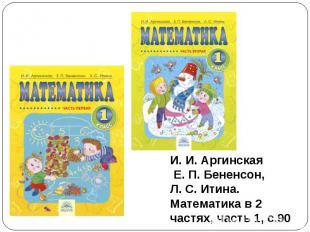 И. И. Аргинская Е. П. Бененсон, Л. С. Итина. Математика в 2 частях, часть 1, с.9