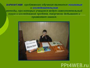 ВАРИАНТАМИ проблемного обучения являются поисковые и исследовательские методы, п