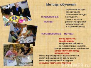 Методы обучения вербальные методы; демонстрация; практические методы; ТРАДИЦИОНН