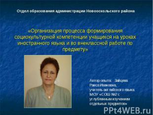 Отдел образования администрации Новооскольского района «Организация процесса фор