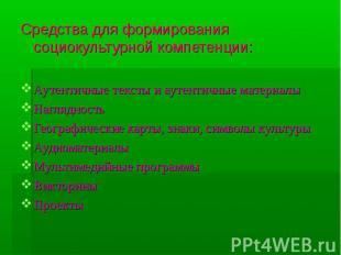 Средства для формирования социокультурной компетенции: Аутентичные тексты и ауте