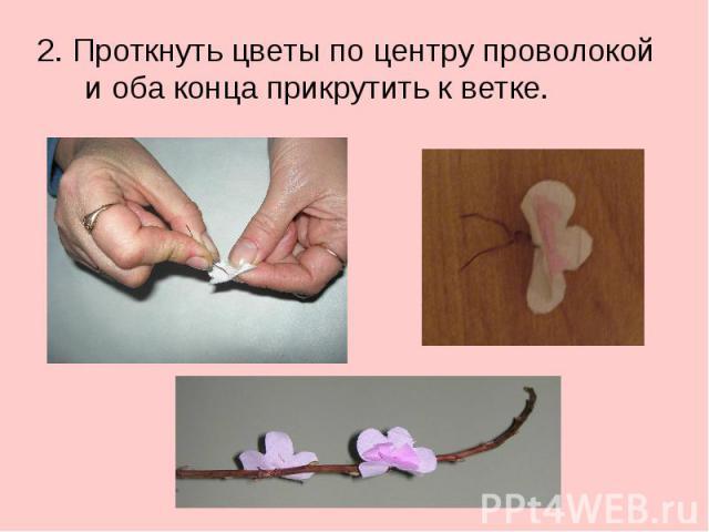 2. Проткнуть цветы по центру проволокой и оба конца прикрутить к ветке.