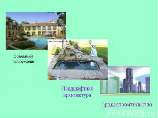 Объемные сооружения Ландшафтная архитектура Градостроительство