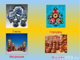 Гжель Городец Матрешки Хохлома